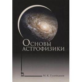 Гусейханов М. Основы астрофизики