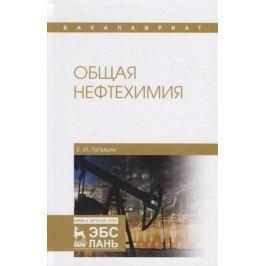 Тупикин Е. Общая нефтехимия. Учебное пособие