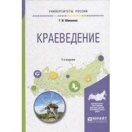 Шмакова Г. Краеведение