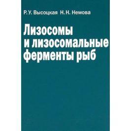 Высоцкая Р., Немова Н. Лизосомы и лизосомальные ферменты рыб