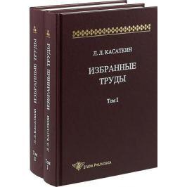 Касаткин Л. Избранные труды. Том 1 (комплект из 2 книг)