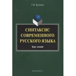 Кустова Г. Синтаксис современного русского языка. Курс лекций