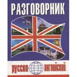 Масюченко И. (сост.) Русско-английский разговорник