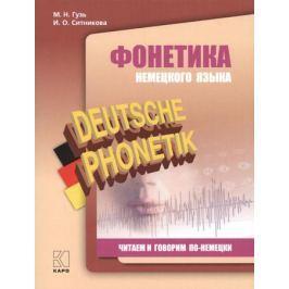 Гузь М., Ситникова И. Фонетика немецкого языка. Читаем и говорим по-немецки