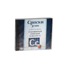 Дракулич-Прийма Д. Разговорный сербский в диалогах (MP3) (Каро)