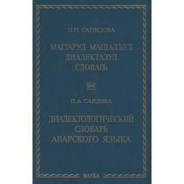 Саидова П. Диалектологический словарь аварского языка