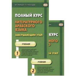 Лебедев В., Бочкарев Г. Полный курс литературного арабского языка. Завершающий этап. Учебник (комплект из 2 книг)