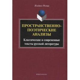 Регеци И. Пространственно-поэтические анализы. Классические и современные тексты русской литературы