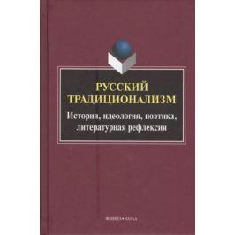 Ковтун Н. (ред.) Русский традиционализм. Истории, идеология, поэтика, литературная рефлексия
