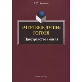 Кривонос В. «Мертвые души» Гоголя. Пространство смысла