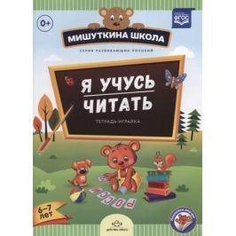 Нищева Н. Я учусь читать. Тетрадь-играйка. 6-7 лет