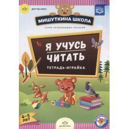 Нищева Н. Я учусь читать. Тетрадь-играйка. 4-5 лет