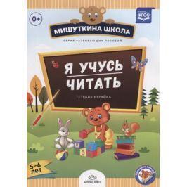 Нищева Н. Я учусь читать. Тетрадь-играйка. 5-6 лет