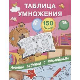 Дмитриева В. (сост.) Таблица умножения. 150 наклеек