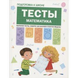 Гаврина С., Кутявина Н., Топоркова И., Щербинина С. Тесты. Математика