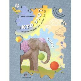 СултановаМ. Кто это? Слон. Путешествие в страну математики. Рабочая тетрадь для детей 2-3 лет