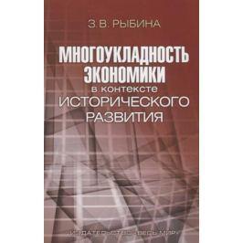 Рыбина З. Многоукладность экономики в контексте исторического развития. Монография