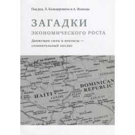 Бальцерович Л., Жоньца А. (науч.ред.) Загадки экономического роста. Движущие силы и кризисы - сравнительный анализ