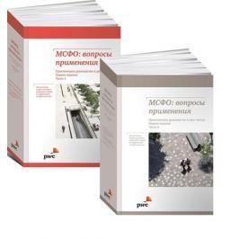 Аллокко А., Альтхофф Дж., Энтони К. и др. МСФО: вопросы применения. Практическое руководство в двух частях (комплект из 2 книг)