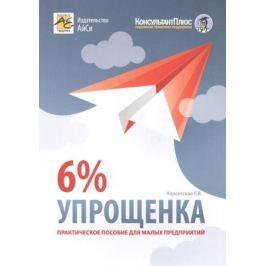 Карсетская Е. Упрощенка 6%. Практическое пособие для малых предприятий