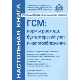Касьянова Г. ГСМ: нормы расхода, бухгалтерский учет и налогообложение