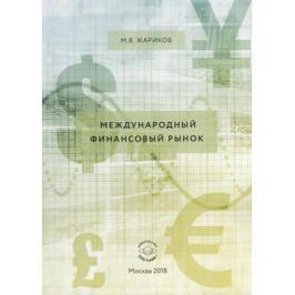 Жариков М. Международный финансовый рынок. Учебник