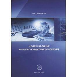 Жариков М. Международные валютно-кредитные отношения. Учебник
