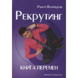Валинуров И. Рекрутинг. Книга перемен
