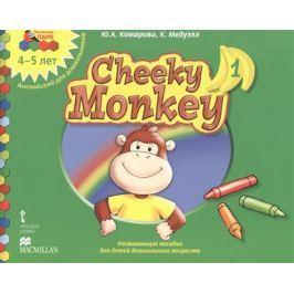 Комарова Ю., Медуэлл К. Cheeky Monkey 1. 4-5 лет. Английский для дошкольников. Средняя группа