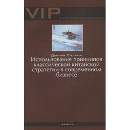 Степанов Д. Использование принципов классической китайской стратегии в современном бизнесе