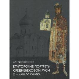 Преображенский А. Ктиторские портреты средневековой Руси. XI - начало XVI века (+DVD)
