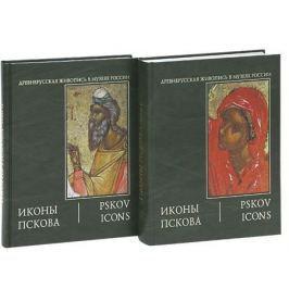 Васильева О. Иконы Пскова. Том 1. XIV - первая половина XVI века (комплект из 2 книг)