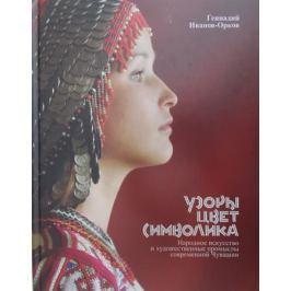 Иванов-Орков Г. Узоры, цвет, символика. Народное искусство и художественные промыслы современной Чувашии