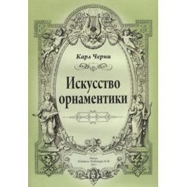 Черни К. Искусство орнаментики