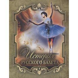 Плещеев А. История русского балета