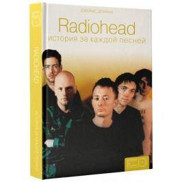 Дохини Дж. Radiohead: история за каждой песней