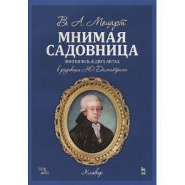 Моцарт В. Мнимая садовница. Зигшпиль в двух актах. Ноты