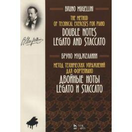 Муджеллини Б. The Method of Technical Exercises for Piano. Double Notes Legato and Staccato / Метод технических упражнений для фортепиано. Двойные ноты legato и staccato. Ноты