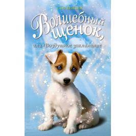 Бентли С. Волшебный щенок, или Воздушное заклинание