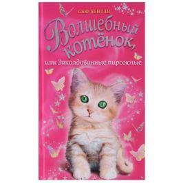 Бентли С. Волшебный котенок, или Заколдованные пирожные
