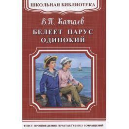 Катаев В. Белеет парус одинокий
