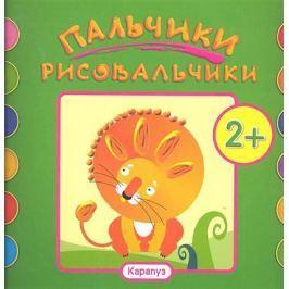 Жиренкина А. (худ.) Пальчики-рисовальчики. Лев