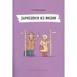 Васильева Л. Зарисовки из жизни