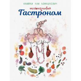 Ломашкевич Л. Музыкальный Гастроном. Пьеса