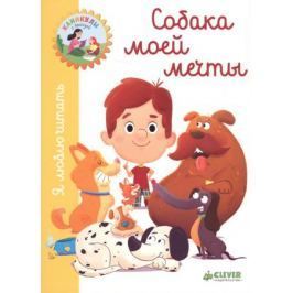Белаваль Ж. Собака моей мечты