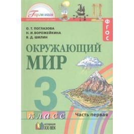 Поглазова О., Ворожейкина Н., Шилин В. Окружающий мир. 3 класс. В 2-х частях. Часть 1