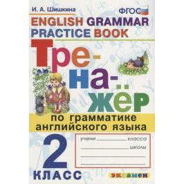 Шишкина И. Тренажер по грамматике английского языка. English Grammar Practice Book. 2 класс. Ко всем действующим учебникам