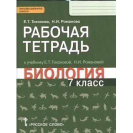 Тихонова Е., Романова Н. Рабочая тетрадь к учебнику Е.Т. Тихоновой, Н.И. Романовой