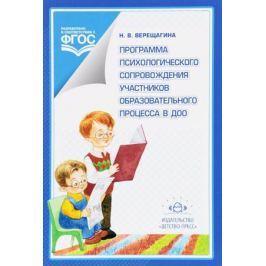 Верещагина Н. Программа психологического сопровождения участников образовательного процесса в ДОО