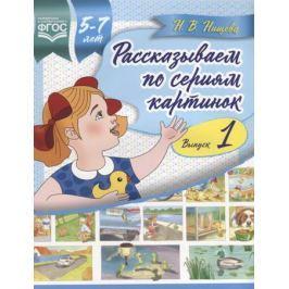 Нищева Н. Рассказываем по сериям картинок. Выпуск 1. 5-7 лет
